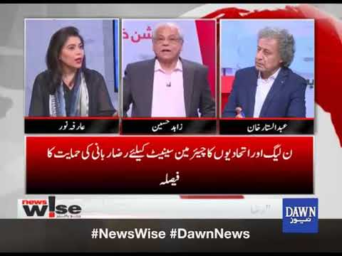 Newswise - 07 March, 2018 - Dawn News
