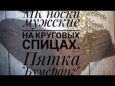 "МК носки мужские на круговых спицах /Пятка ""Бумеранг"""