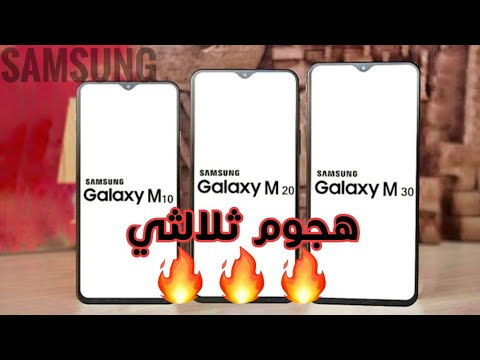 Samsung Galaxy M10 - M20 - M30 | هجوم سامسونج الثلاثي في الفئة المتوسطة