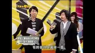 王牌大賤諜 - 歌唱比賽每唱必敗的歌曲 (上) 20090203