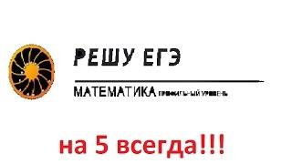 Решу ЕГЭ (ОГЭ)  - всегда на 5!!!