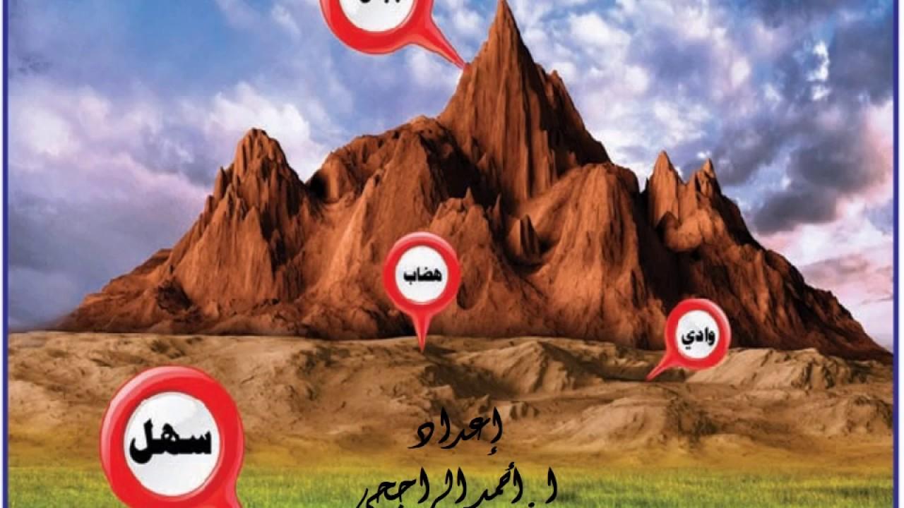 قبرة الأجيال القادمة بعضهم البعض بحث اشكال سطح الارض في الوطن العربي Comertinsaat Com