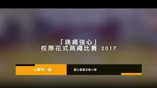 Publication Date: 2018-03-29   Video Title: 跳繩強心校際花式跳繩比賽2017(小學甲一組) - 聖公會聖