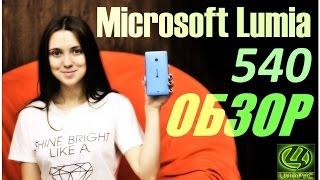 Обзор Microsoft Lumia 540 Dual SIM - Сравнение, особенности, цена