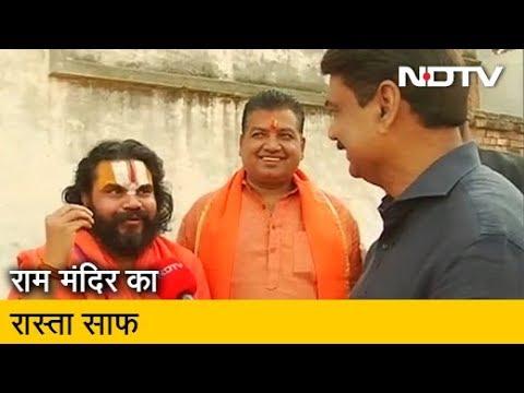 Ayodhya Verdict: फैसले