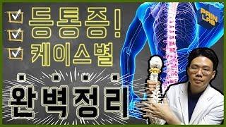 강추등 통증 케이스별 완벽정리  페인랩이 말하는 통증 …