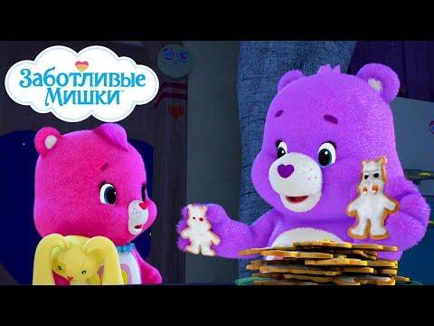 Мультфильм заботливые медвежата