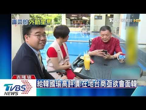 大馬媒體:韓強調與陸和談無可避免