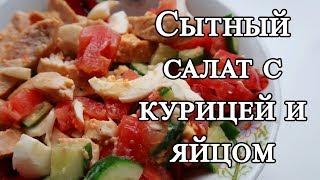 ПП салат с КУРИЦЕЙ и ОВОЩАМИ