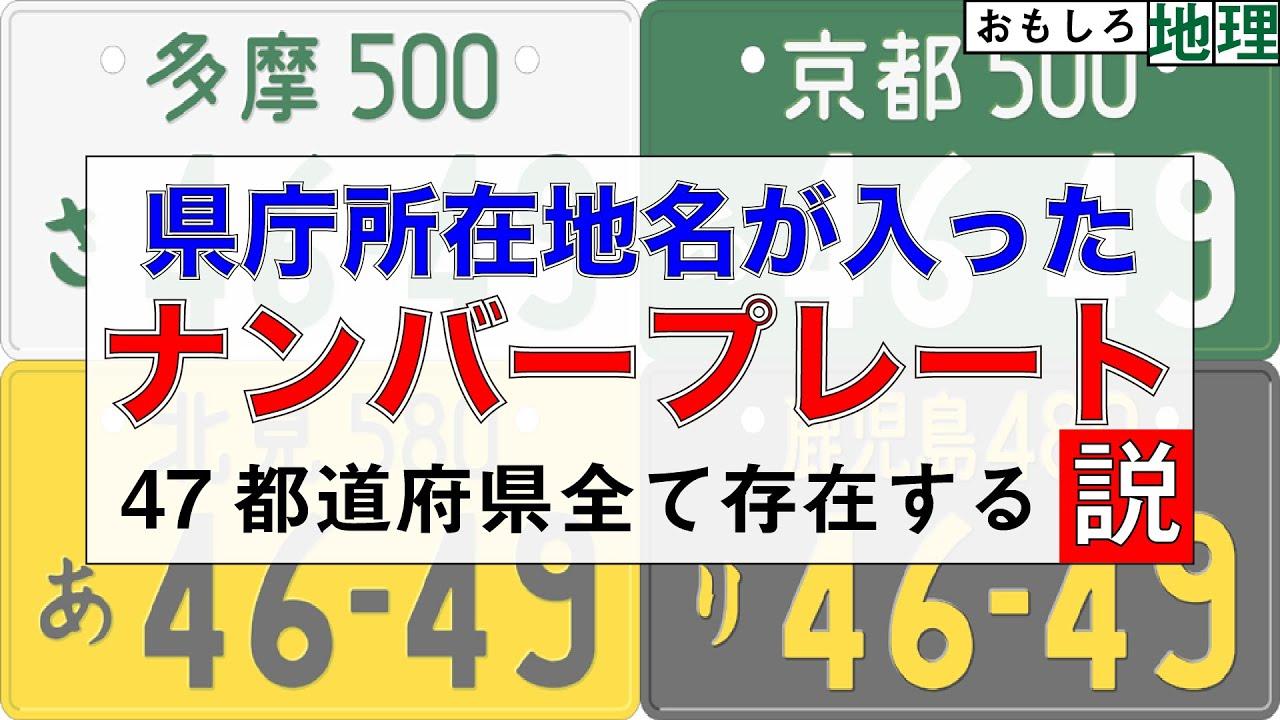 【検証】「県庁所在地名が入ったナンバープレート」47都道府県全て存在する説【自動車】