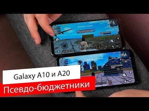 В чем разница у Galaxy A10 и A20 / Есть ли жизнь у бюджетников Samsung?