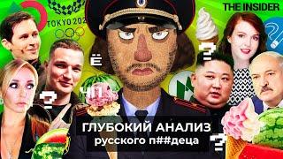Чё Происходит #74   Эдвард Бил может сесть, Путин съел мороженое, пирамида «Финико» лопнула