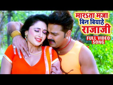 Pawan Singh || बिन बियाहे राजा जी || (FULL VIDEO SONG) Mani Bhatta || Superhit Bhojpuri Song 2019