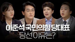 [100분토론] 이준석 당대표 당선된 결정적 이유는? | 정준희 | 박용진 | 김은혜 | 박성민 | 장예찬
