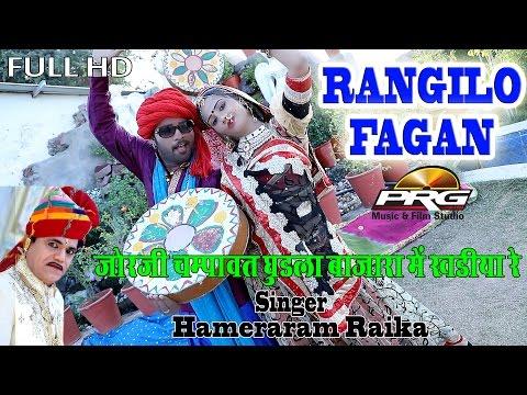 RANGILO Fagun | Hamira Ram Raika | जोरजी चम्पावत घुड़ला | पारंपरिक फागण | 2017 DJ Mix