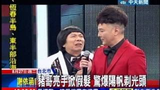 中天新聞》陽帆新造型 重唱經典「愛情列車長」