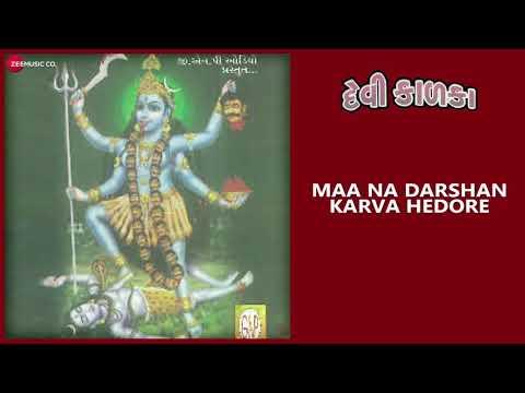 maa-naa-darshan-karwaa-|-full-audio-|-devi-kalka-|-gujarati-devotional-songs