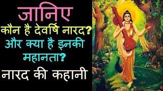 Gambar cover कौन है देवर्षि नारद?और क्या है इनकी महानता Narad muni story Hindi