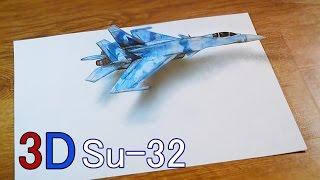 Как нарисовать 3D Истребитель  cу 32