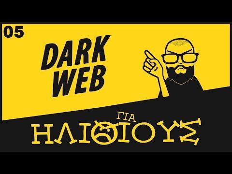 Γιατί Οι Μύθοι Για το Dark Web Και Το Deep Web Είναι ΓΙΑ ΗΛΙΘΙΟΥΣ!