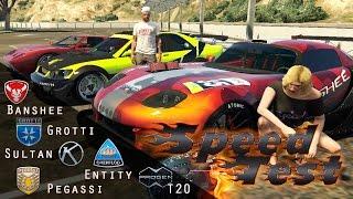 Тест скорости. Суперкары. ГТА 5 онлайн.