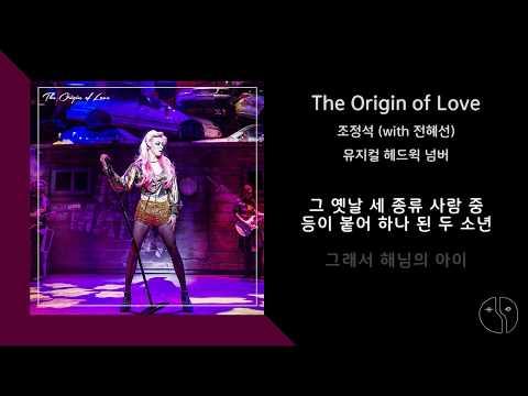 [헤드윅/조정석] The Origin Of Love  - 조정석 (with 전혜선)