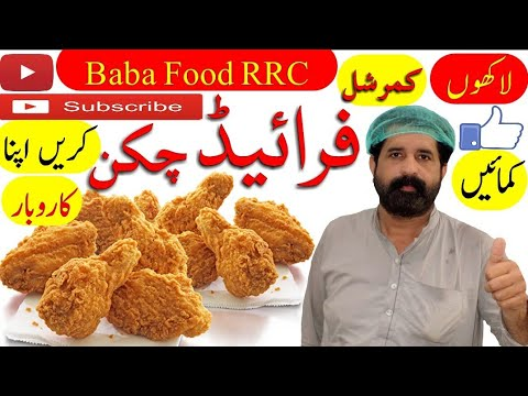 Fried Chicken Recipe/ Commercial Fried Chicken/ Restaurant Style/ Baba Food RRC/ Chef Rizwan