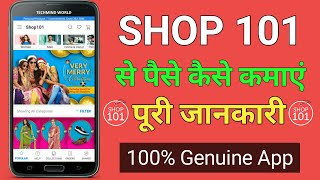 How to Register and Use SHOP 101 App   SHOP 101 App se Paise Kaise Kamaye ?   Full Information   screenshot 1