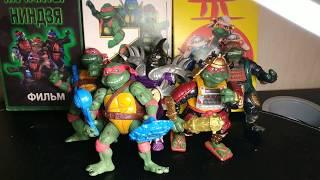 "Фигурки по фильмам:""Черепашки-ниндзя""(1990;1991;1993).TMNT film toys."