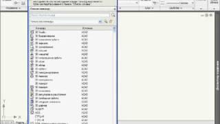Интерфейс autocad 2010 урок 3