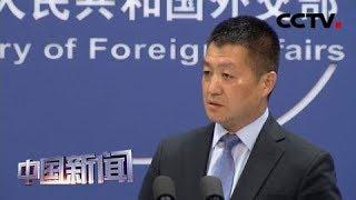 [中国新闻] 中国已与欧盟签署民航领域协定 | CCTV中文国际