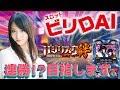 ビリDAI#015(出演:加藤沙耶香) の動画、YouTube動画。