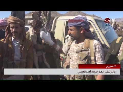 قائد كتائب الحزم العميد أحمد العقيلي.. الجيش يكسر حصار المليشيا على عسيلان | يمن شباب