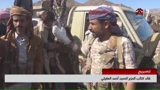 قائد كتائب الحزم العميد أحمد العقيلي.. الجيش يكسر حصار المليشيا على عسيلان   يمن شباب