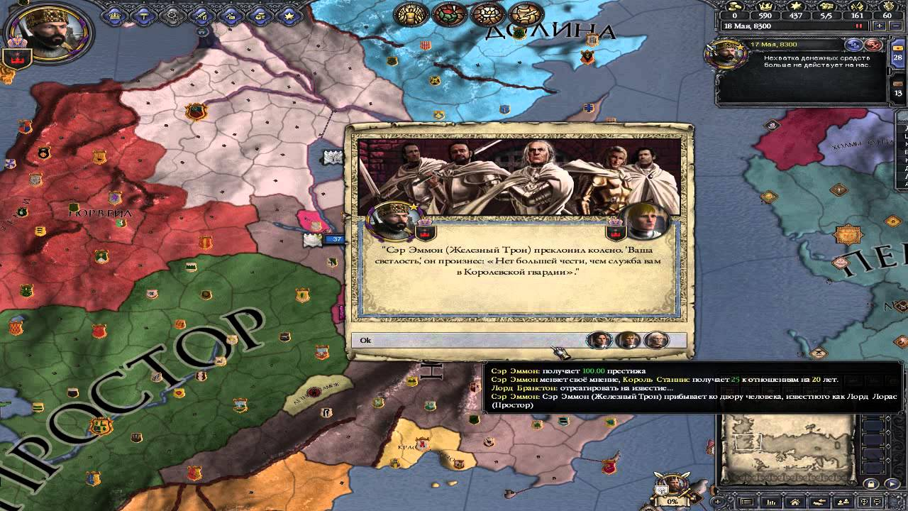 Crusader kings ii коды