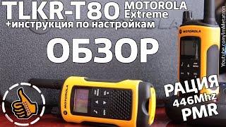 Motorola TLKR T80 Extreme - ОБЗОР Рации - Review(Гражданская рация PMR диапазона, Motorola TLKR T80 Extrime обзор с Метатронычем. Радиостанция для похода в лес, на рыбал..., 2015-03-24T16:01:45.000Z)