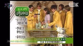 지오디(god) 뮤직뱅크 홈쇼핑 (00년 12월 넷째주 뮤직뱅크)