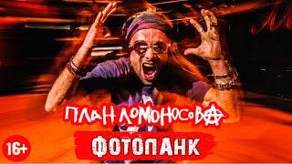 План Ломоносова - Фото панк (официальный клип) 16+
