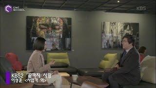 KBS2 '끝까지 사랑' 이성훈 [사업가…