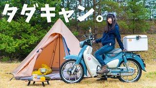 スーパーカブで、もてぎキャンプ場に行ったら無料でコスパ最高だった…!バイク女子