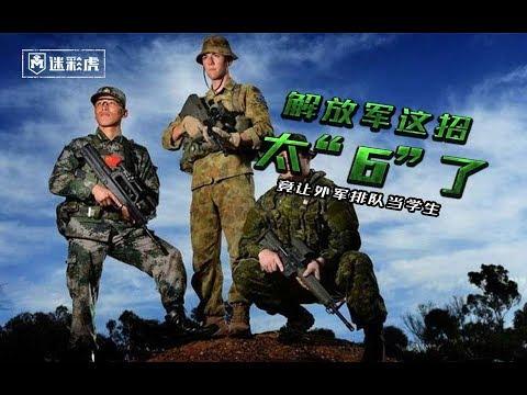 中国有外军模拟部队_【军情529】中国军队这几手绝技太6了:外军排队来学:五常国家 ...