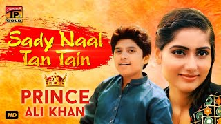 Sady Naal Tan Tain  (Official Video) | Prince Ali Khan | Tp Gold