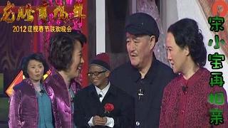 《2012年辽视春晚》:小品《相亲2》赵本山 宋小宝 赵海燕 孙丽荣