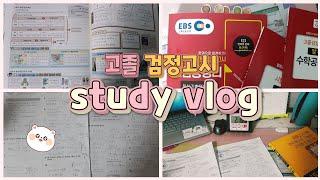 고졸 검정고시 공부 브이로그 | 검정고시 준비 |홈스쿨…