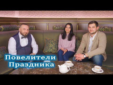 Повелители Праздника -#11  Катя и Саша Дьяченко, как из хобби сделать семейный бизнес.