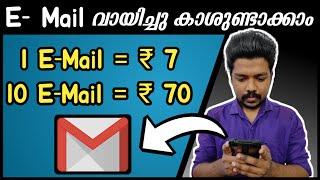 Emails വായിക്കാം കാശുണ്ടാക്കാം ഒരു email വായിച്ചാൽ 7 രൂപ || Read email earn money Malayalam || Cash