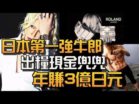 日本第一強牛郎    出糧現金兜兜   年賺3億日元!