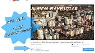 Дешевые квартиры в Турции / Недвижимость в Махмутлар(, 2012-04-14T16:13:18.000Z)