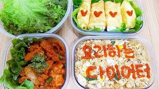 설탕 없이, 쌀밥 없이, 저탄수화물 다이어트 도시락 만…