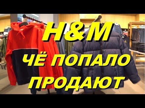 Ужасное качество, цены, скидки хи-хи. H&M мужская одежда. Шоппинг в Анталии. Meryem Isabella